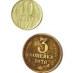 Монеты 10+3