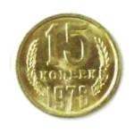Монеты 15